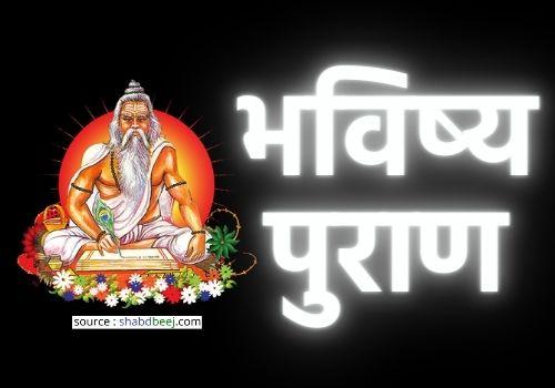 Bhavishya Puran ki bhavishyavani