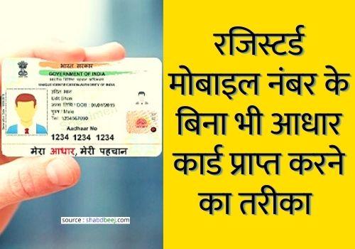 Bina mobile number ke aadhaar card in hindi