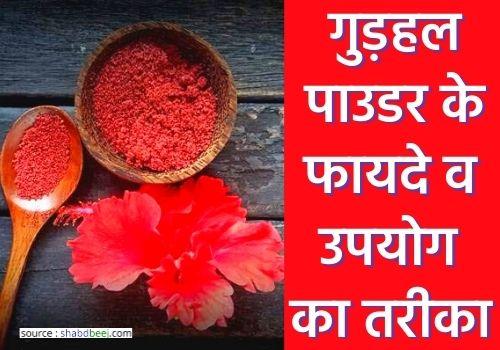Gudhal powder in hindi