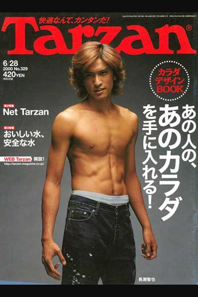 長瀬智也 若い頃 Tarzan