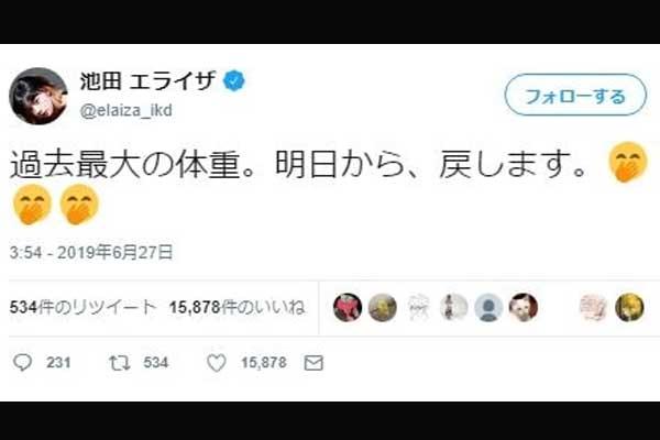 池田エライザ 体重 ツイッター