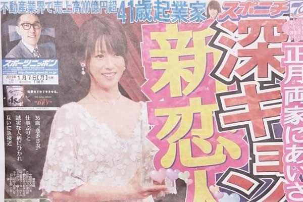 深田恭子 スポニチ