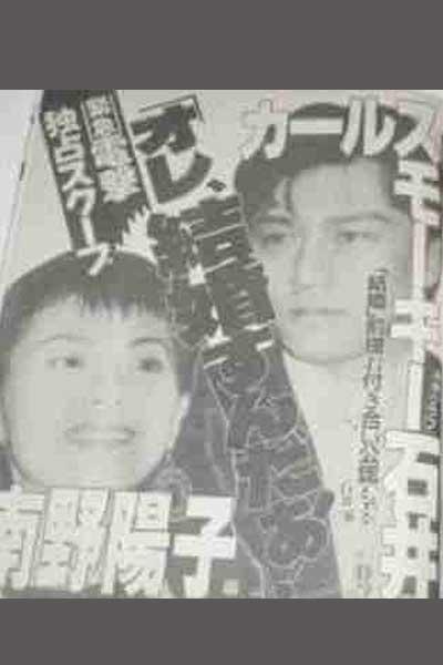 南野陽子 石井竜也 週刊誌