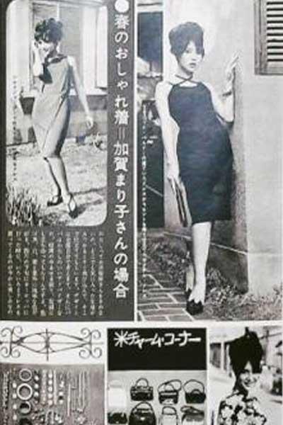 加賀まりこ ファッション