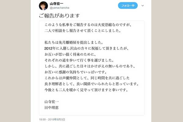 山寺宏一 田中理恵 離婚 ツイッター