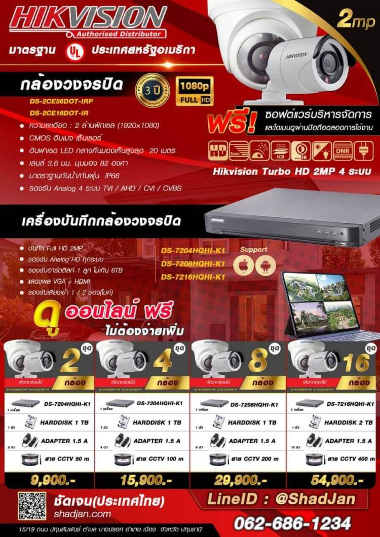 Hikvision-Turbo-HD-2MP-4-ระบบ