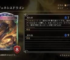 天災のジェネシスドラゴン