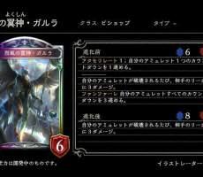 烈風の翼神・ガルラ