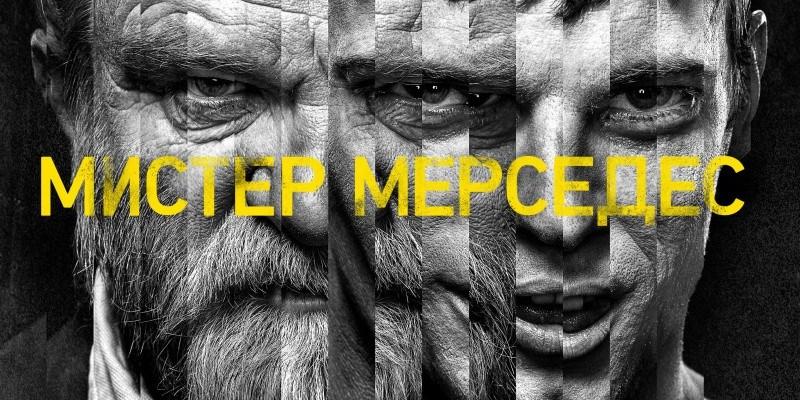 Сериалы: Мистер Мерседес (2 сезон)