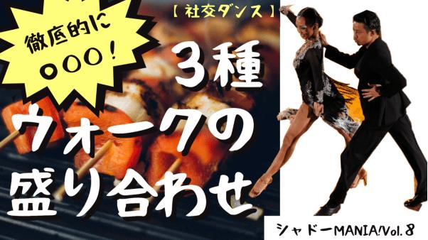 社交ダンスラテン 3種目「ウォークのポイント」