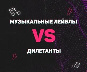 Музыкальные лейблы, дистрибьюторы и жулики