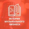 История и эволюция российского музыкального бизнеса