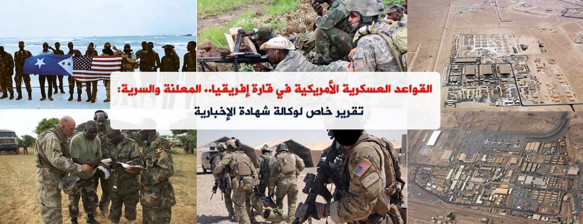 القواعد العسكرية الأمريكية في قارة إفريقيا.. المعلنة والسرية: