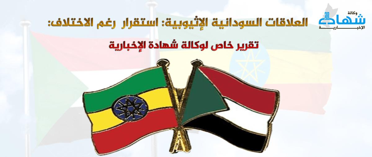 العلاقات السودانية الإثيوبية: استقرار  رغم الاختلاف: