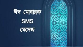 ঈদের শুভেচ্ছা মেসেজ, ঈদ মোবারক SMS (এসএমএস), Message (ম্যাসেজ) 2021 ডাউনলোড