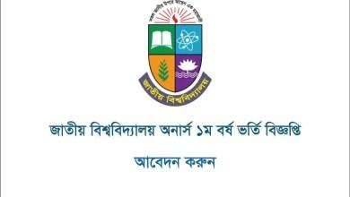 অনার্স প্রথম বর্ষের ভর্তি বিজ্ঞপ্তি 2020 – 2021 জাতীয় বিশ্ববিদ্যালয় অনার্স এডমিশন ২০২১
