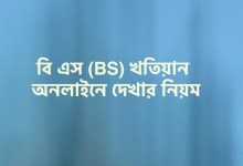 বি এস (BS) খতিয়ান অনলাইনে দেখার নিয়ম