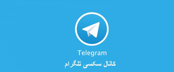 کانال شهوانی تلگرام
