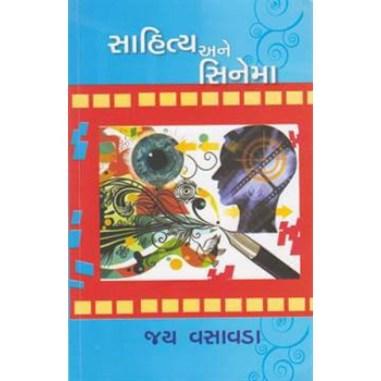 Sahitya Ane Cinema by Jay Vasavada-800x800