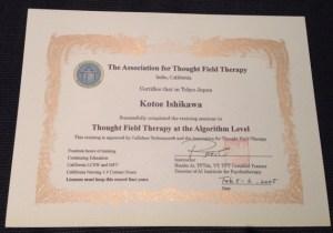 TFT思考場療法思考場療法