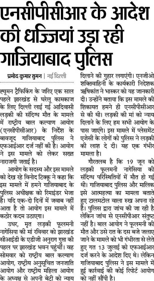 Bhaskar Jharkhand News