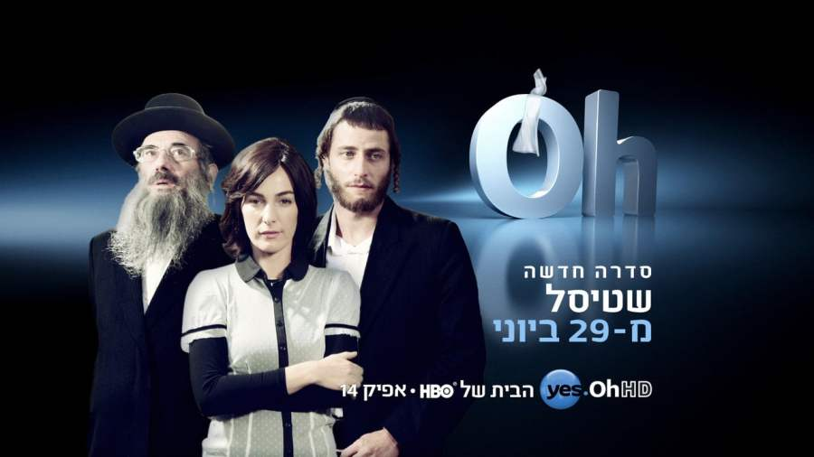LENS%3A+Shtisel+looks+at+life+in+Mea+Shearim+through+the+lives+of+the+Shtisel+family.