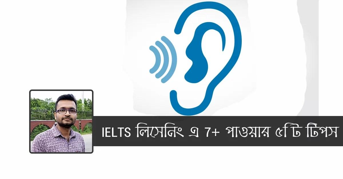 IELTS লিসেনিং এ 7+ স্কোর করার ৫টি টিপস
