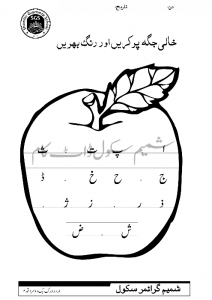 Urdu Missing Alphabets Fill in the Blanks Worksheet 2