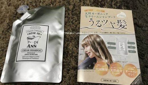 【元美容師がレビュー】クレムドアンクリームシャンプーの口コミ・体験談
