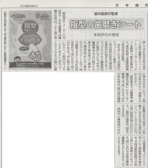 日本歯科新聞に掲載された記事