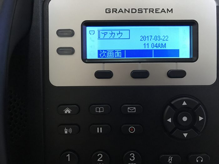 ひかり電話ルータにGXP1620を接続