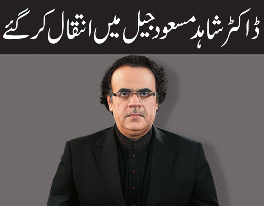 dr shahid masood