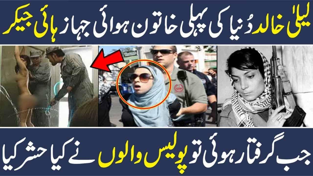 Laila Khaled Hijacker