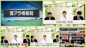 【中国の輸入規制で日本の産業廃棄物業界 激震!】