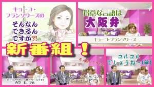【新番組スタート!大阪弁のおふらんす人?!】