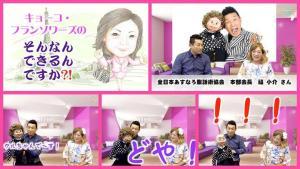 【SMAP・光GENJIとも共演!ローラースケート腹話術師?】