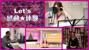 【レコーディング終了♪ そして、ありがとう2017年!】