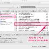 MacBook Air 2011から2013へのクリーンインストール