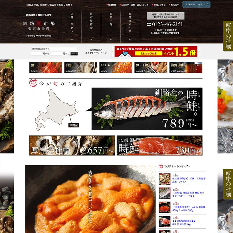 楽天 釧路港市場 スクリーンショット