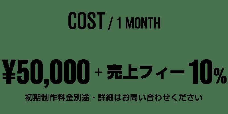 料金1ヶ月50000円〜+売上フィー10%
