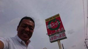 シュワルツ浅井、スーパーあいちょう