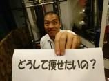 シュワルツ浅井、どうして痩せたいの?