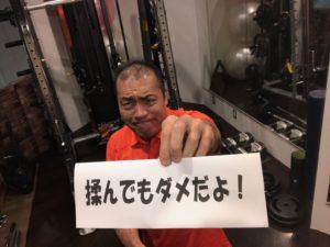 シュワルツ浅井、揉んでも痩せないよ!
