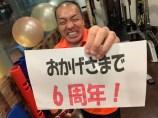 ダイエット、ボディメイクの虎の穴!シェイプボディ本日おかげさまで6周年を迎えました!\(^o^)/