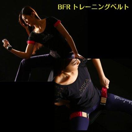 血流制限,BFRトレーニング