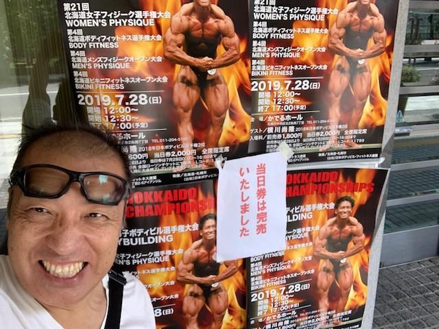 北海道ボディビル選手権大会