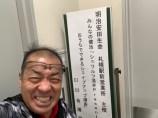 シュワルツ浅井シェイプアップセミナ
