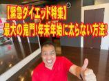 【緊急ダイエット特集】最大の鬼門!年末年始に太らない方法!