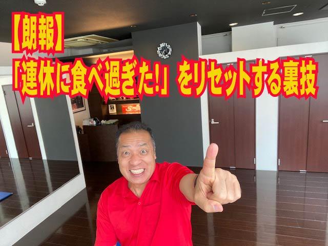 【朗報】「連休に食べ過ぎた!」をリセットする裏技