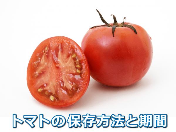 トマトを長持ちさせる保存方法・期間は?冷凍or冷蔵?
